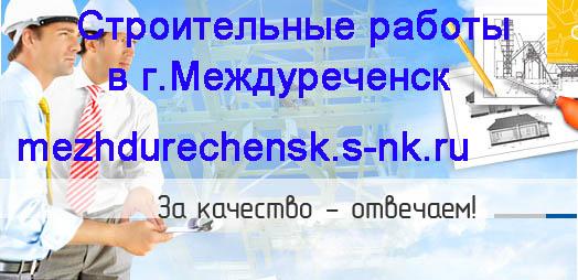 Строительство Оренбург. Строительные работы Оренбург